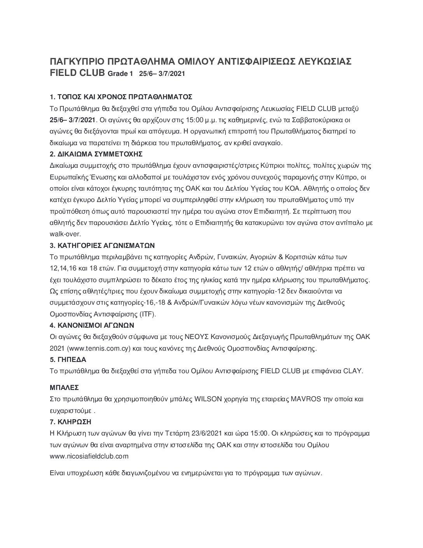 ΠΑΓΚΥΠΡΙΟ-ΠΡΩΤΑΘΛΗΜΑ-FIELD-CLUB-2021-pdf