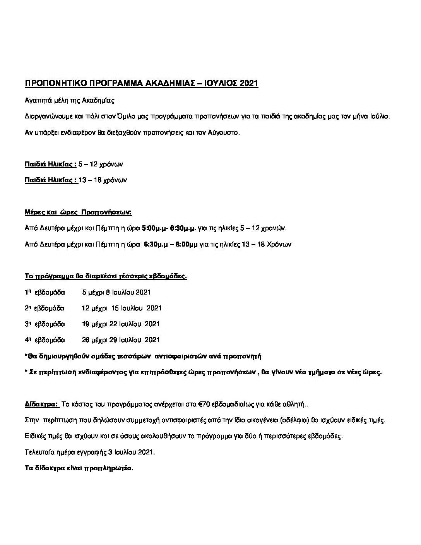ΠΡΟΠΟΝΗΤΙΚΟ-ΠΡΟΓΡΑΜΜΑ-ΙΟΥΛΙΟΥ-2021-pdf