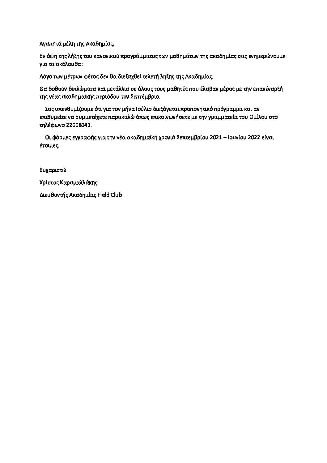 Ανακοίνωση-Ακαδημίας-Ιούλιος-2021-pdf